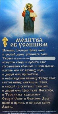 молитва усопшим до 40 дней предпочитает парфюмерные Новинки